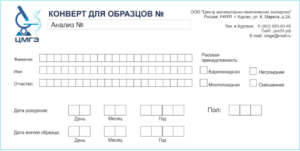 рис.3. конверт для образцов