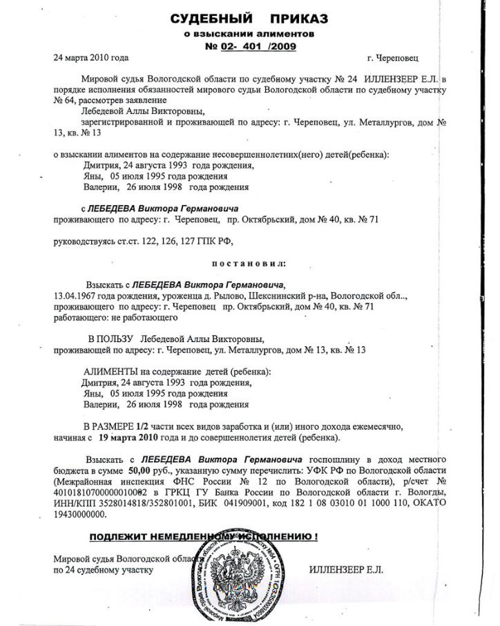 Пример судебного приказа о взыскании алиментов