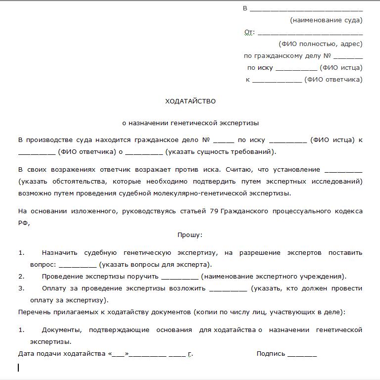 Как правильно написать исковое заявление в суд о назначении днк экспертизы
